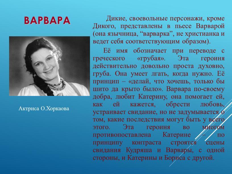 Варвара Дикие, своевольные персонажи, кроме