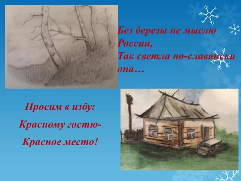Без березы не мыслю России, Так светла по-славянски она…