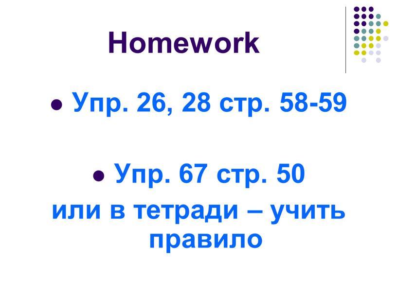 Homework Упр. 26, 28 стр. 58-59