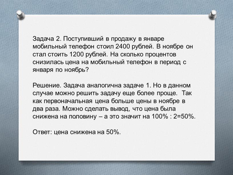 Задача 2. Поступивший в продажу в январе мобильный телефон стоил 2400 рублей