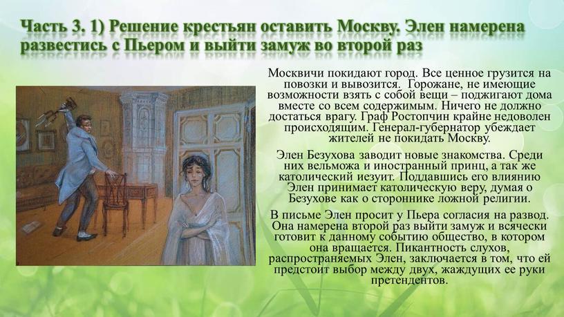 Часть 3. 1) Решение крестьян оставить