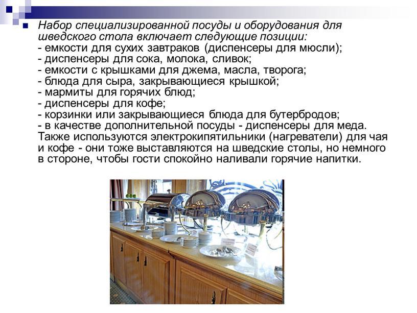 Набор специализированной посуды и оборудования для шведского стола включает следующие позиции: - емкости для сухих завтраков (диспенсеры для мюсли); - диспенсеры для сока, молока, сливок;…
