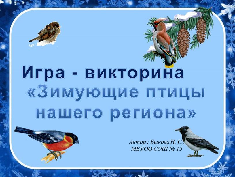 Игра - викторина «Зимующие птицы нашего региона»