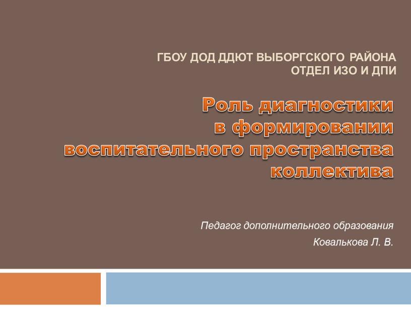 ГБОУ ДОД ДДЮТ Выборгского района отдел