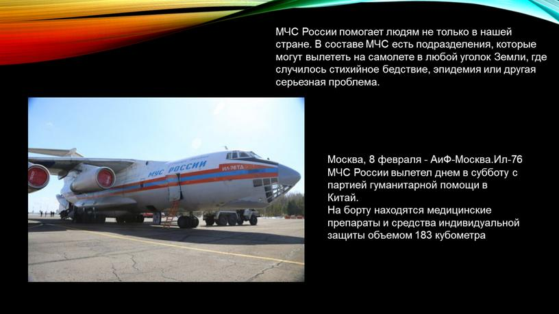 МЧС России помогает людям не только в нашей стране