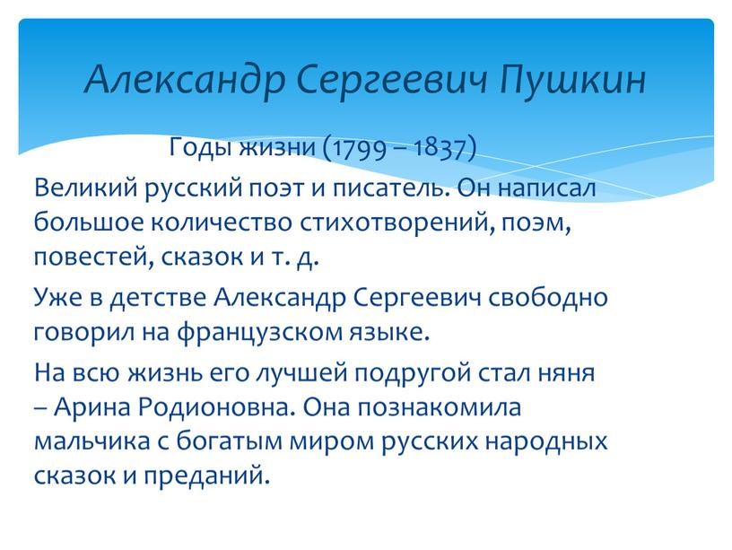 Годы жизни (1799 – 1837) Великий русский поэт и писатель