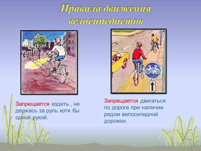 Правила движения велосипедистов