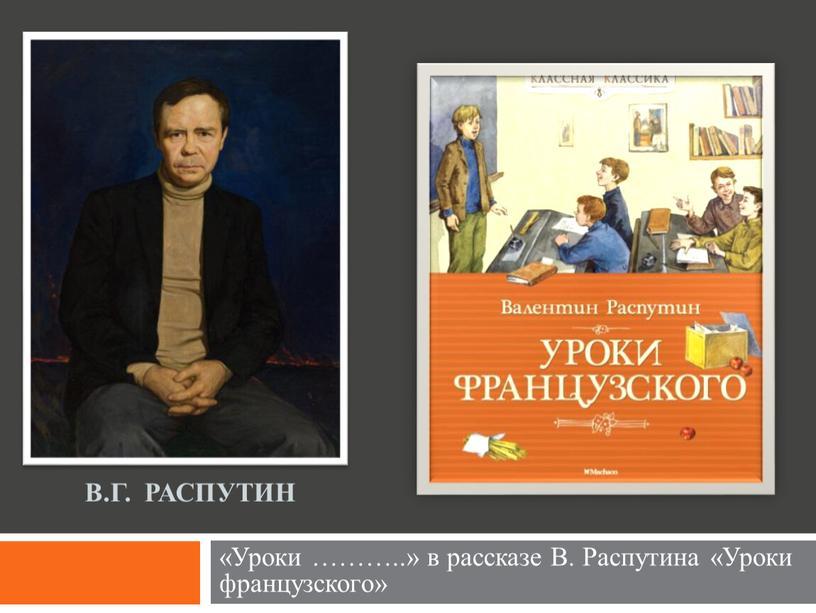 В.Г. Распутин «Уроки ………..» в рассказе