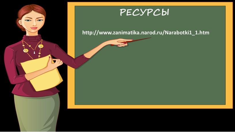 РЕСУРСЫ http://www.zanimatika.narod