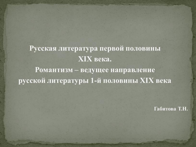 Русская литература первой половины