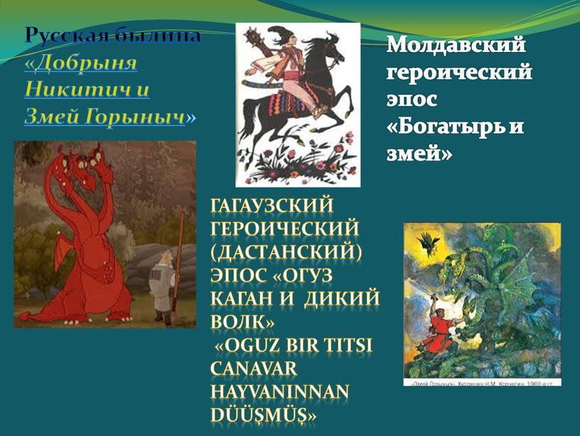 Русская былина « Добрыня Никитич и