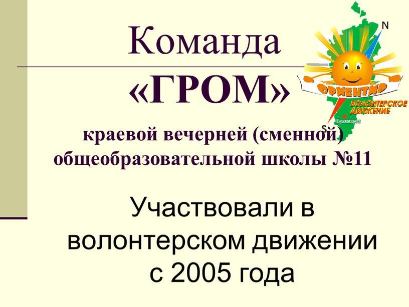 Команда «ГРОМ» Участвовали в волонтерском движении с 2005 года краевой вечерней (сменной) общеобразовательной школы №11