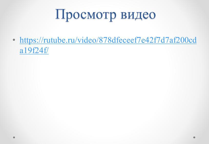 Просмотр видео https://rutube.ru/video/878dfeceef7e42f7d7af200cda19f24f/