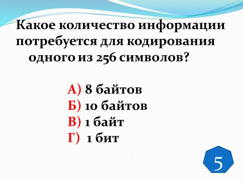 Какое количество информации потребуется для кодирования одного из 256 символов?