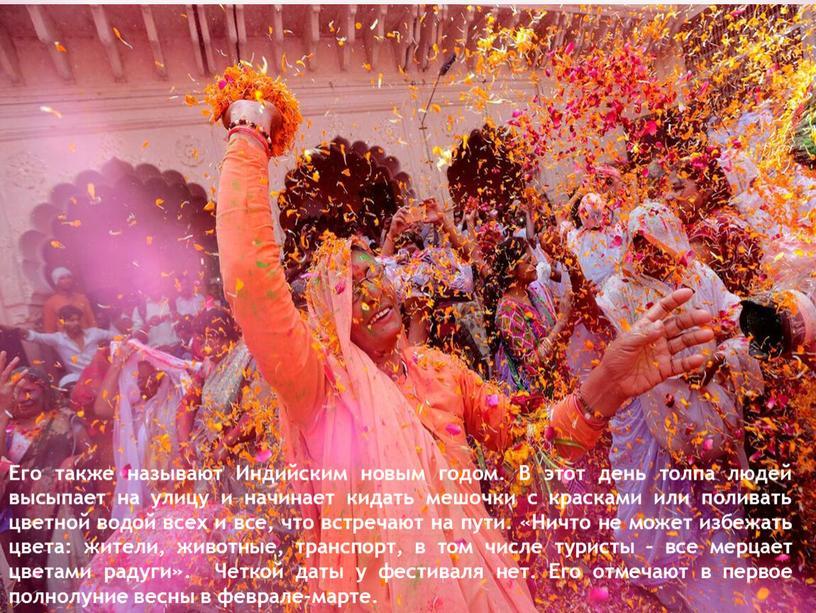 Его также называют Индийским новым годом