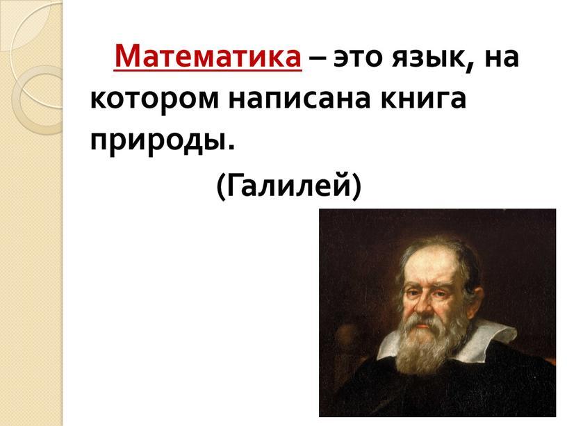 Математика – это язык, на котором написана книга природы