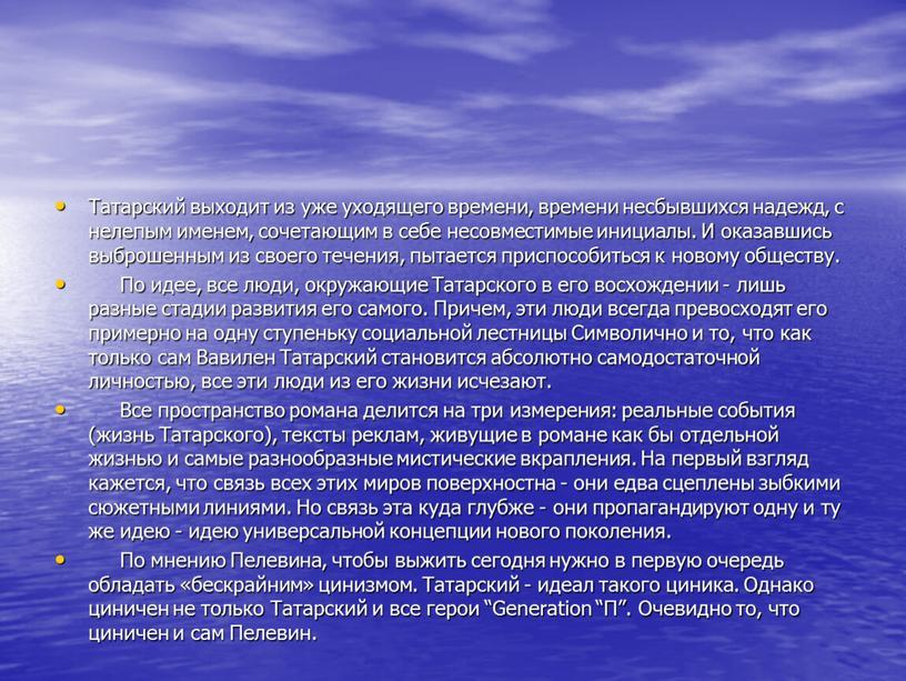 Татарский выходит из уже уходящего времени, времени несбывшихся надежд, с нелепым именем, сочетающим в себе несовместимые инициалы