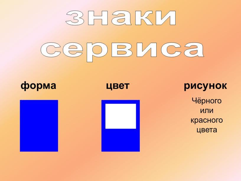 знаки сервиса форма рисунок цвет Чёрного или красного цвета