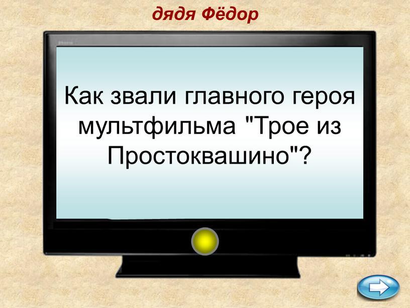 """Как звали главного героя мультфильма """"Трое из"""