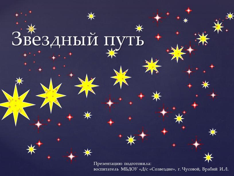Звездный путь Презентацию подготовила: воспитатель