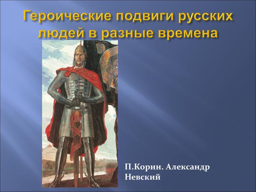 Героические подвиги русских людей в разные времена