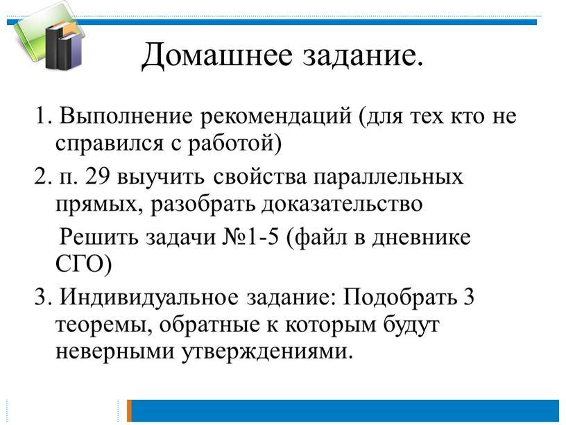 Домашнее задание. 1. Выполнение рекомендаций (для тех кто не справился с работой) 2
