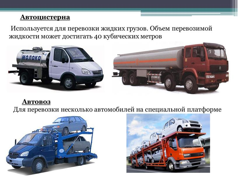 Автоцистерна Используется для перевозки жидких грузов