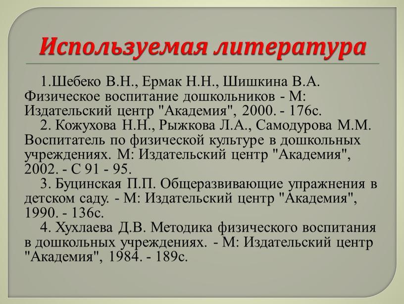 Используемая литература 1.Шебеко