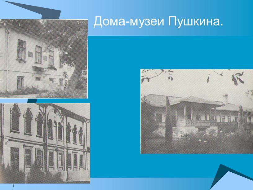 Дома-музеи Пушкина.