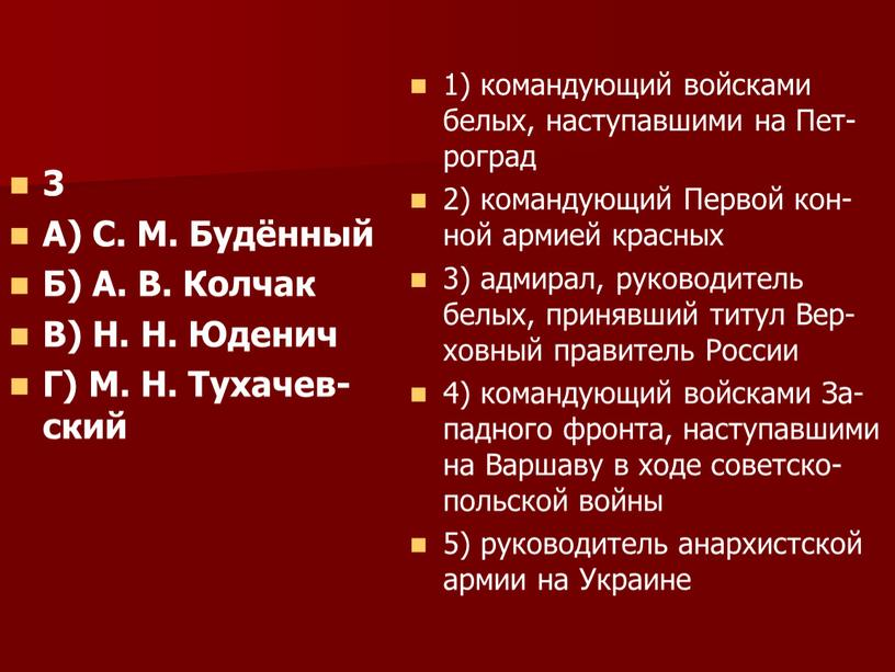 A) С. М. Будённый Б) А. В. Колчак