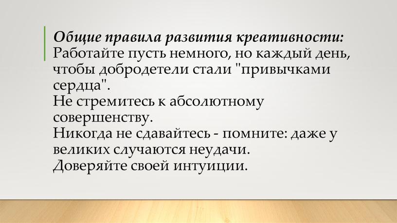 Общие правила развития креативности: