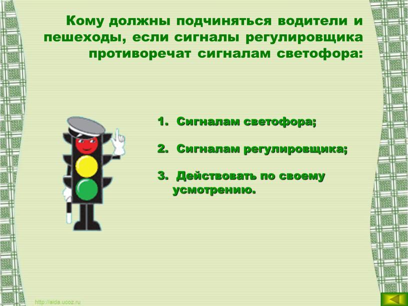 Кому должны подчиняться водители и пешеходы, если сигналы регулировщика противоречат сигналам светофора: