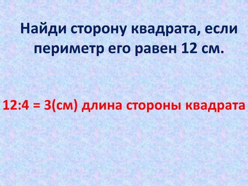 Найди сторону квадрата, если периметр его равен 12 см