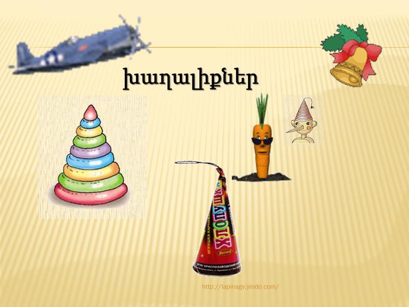 http://lapinagv.jimdo.com/ խաղալիքներ