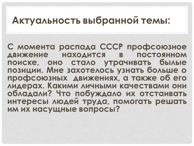 C момента распада СССР профсоюзное движение находится в постоянном поиске, оно стало утрачивать былые позиции