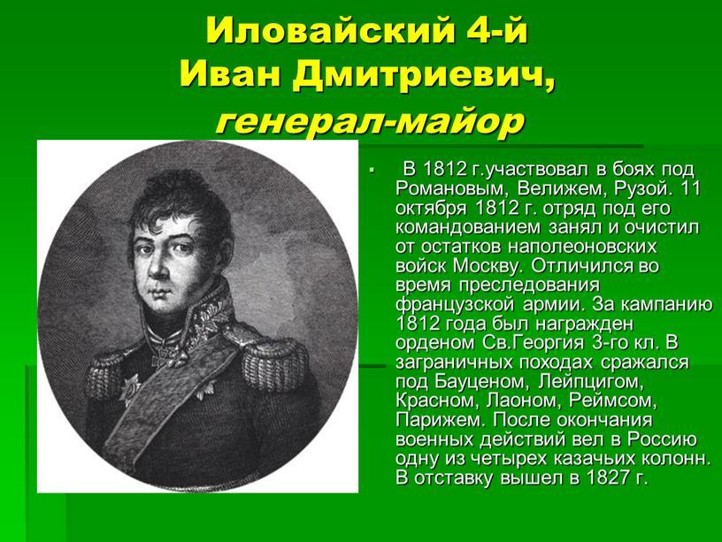 Иловайский 4-й Иван Дмитриевич, генерал-майор