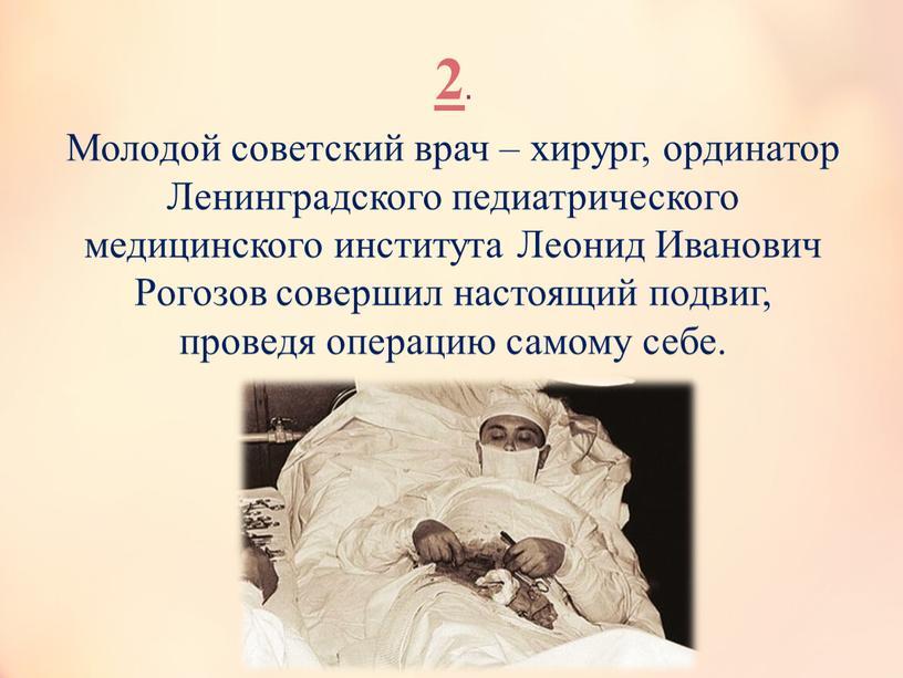 Молодой советский врач – хирург, ординатор