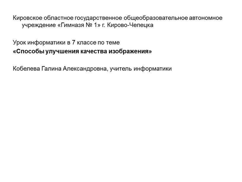 Кировское областное государственное общеобразовательное автономное учреждение «Гимназя № 1» г