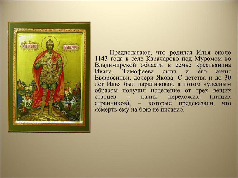 Предполагают, что родился Илья около 1143 года в селе