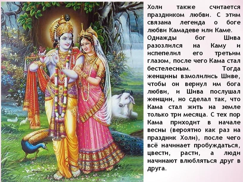 Холи также считается праздником любви