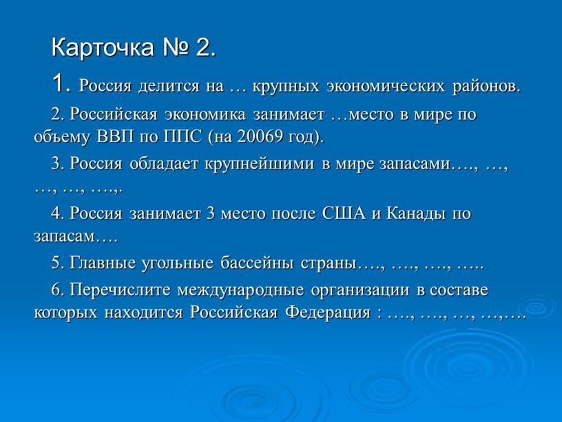 Карточка № 2. 1. Россия делится на … крупных экономических районов
