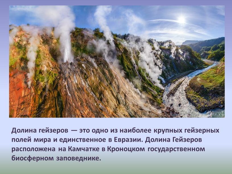 Долина гейзеров — это одно из наиболее крупных гейзерных полей мира и единственное в