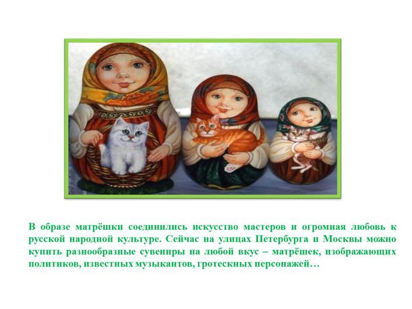 В образе матрёшки соединились искусство мастеров и огромная любовь к русской народной культуре