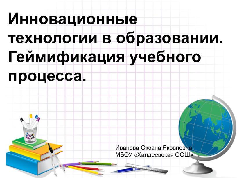 Инновационные технологии в образовании