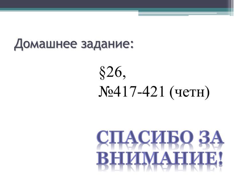 Домашнее задание: §26, №417-421 (четн)