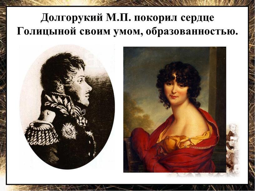 Долгорукий М.П. покорил сердце