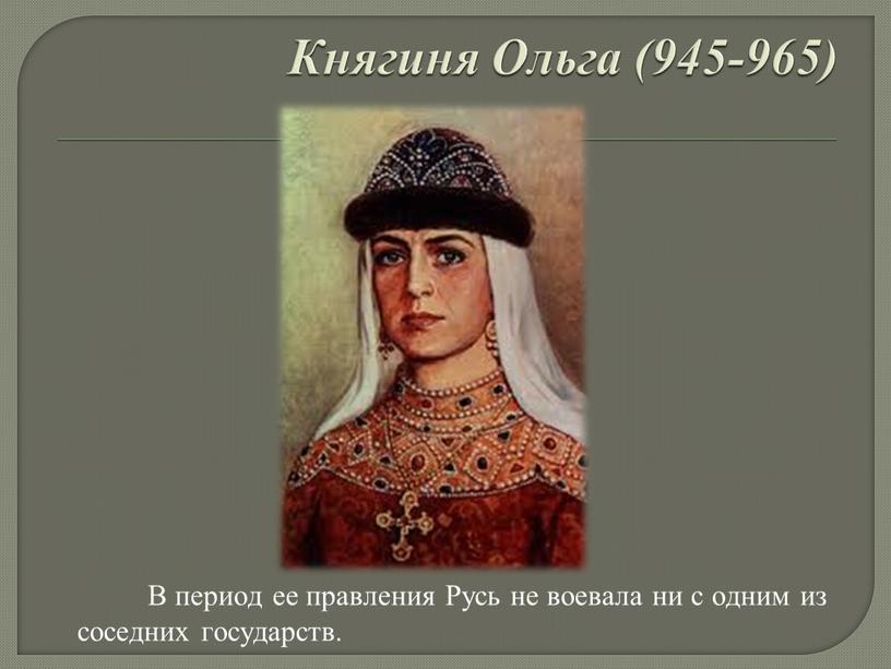 Княгиня Ольга (945-965)