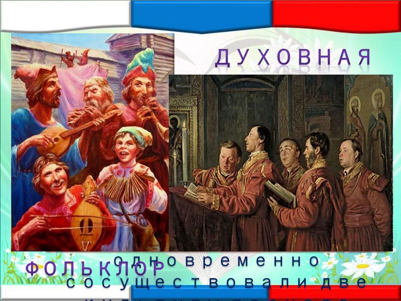 Музыкальная культура Древней Руси , начиная с