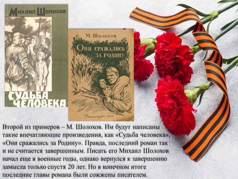 Второй из примеров – М. Шолохов