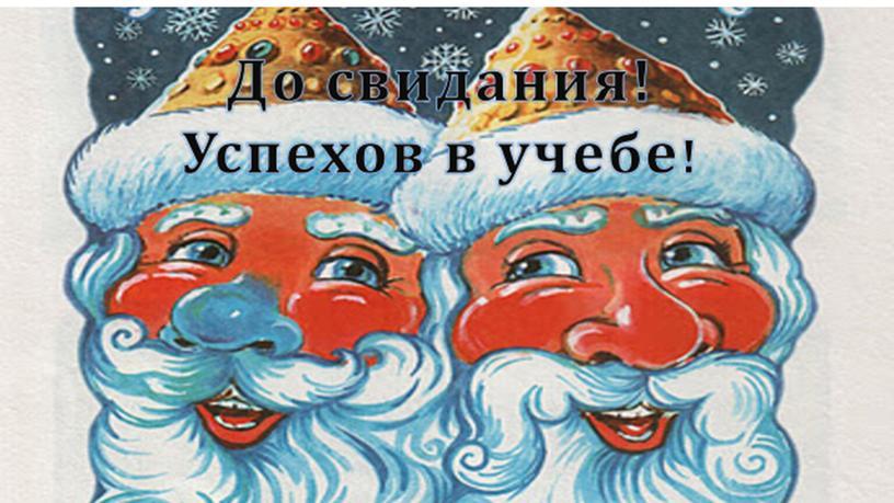 """Проект урока литературного чтения """"Два Мороза"""""""